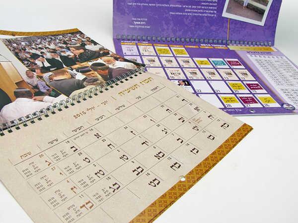 לוח שנה תלוי חודשים עבריים